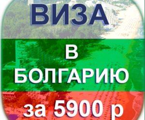 ВИЗА в Болгарию под ключ
